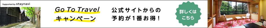 Go To Travelキャンペーン/公式サイトからの予約が1番お得!