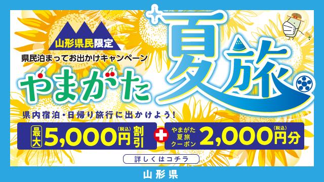 【山形県民限定】県民泊まってお出かけキャンペーン~やまがた夏旅~