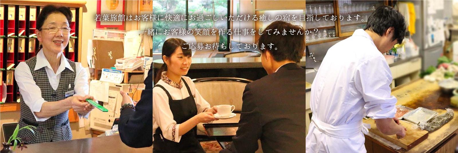 若葉旅館はお客様に快適にお過ごしいただける癒しの宿を目指しております。一緒にお客様の笑顔を作る仕事をしてみませんか?ご応募お待ちしております。
