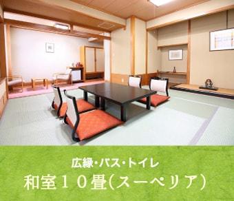 広縁・バス・トイレ/和室10畳(スーペリア)