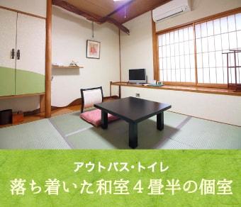 アウトバス・トイレ/落ち着いた和室4畳半の個室