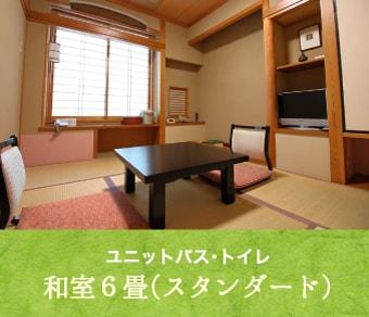 ユニットバス・トイレ/和室6畳(スタンダード)