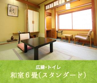 広縁・トイレ/和室6畳(スタンダード)