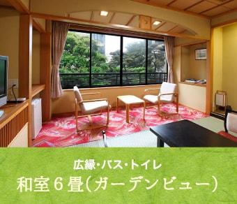 広縁・バス・トイレ/和室6畳(ガーデンビュー)