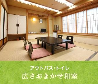 アウトバス・トイレ/広さおまかせ和室