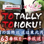 "(3,Sep/ Engl) Check these out! ""Totally Tohoku!"" The NHK World's amazing TV programs."
