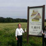 (10/3 視察報告③)  大蔵村 在りのままの風景を尋ねて・・