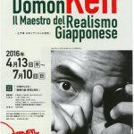 (4/30) 酒田・土門拳記念館でローマ・アラパキスと記念イベント同時開催中(~7/10まで)!