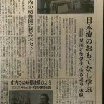 (2月28日・木)荘内日報にて当館の地域活動への取り組みが紹介されました。