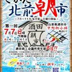 (7月6日) 7月7日7時!酒田に朝市が復活します!