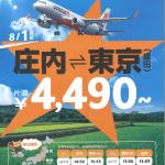 (8/1)祝!ジェットスター 成田ー庄内便就航!!