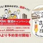 (8/5)「Go To トラベル×おいでよ!酒田さんぽキャンペーン」につきまして